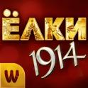 «Ёлки 1914» на Андроид