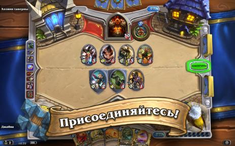 Скриншот Hearthstone Heroes of Warcraft