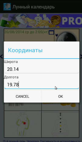 Лунный календарь для вас | Android