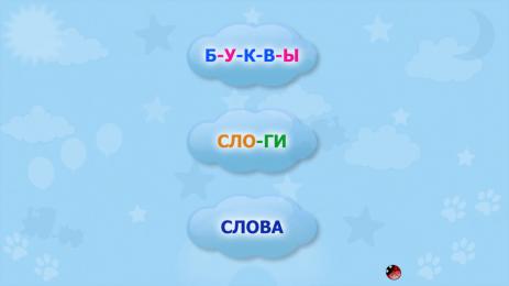Скриншот Обучение чтению