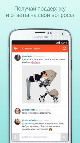 Беременность и дети | Android