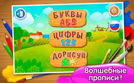 Прописи для детей: пишем буквы | Android