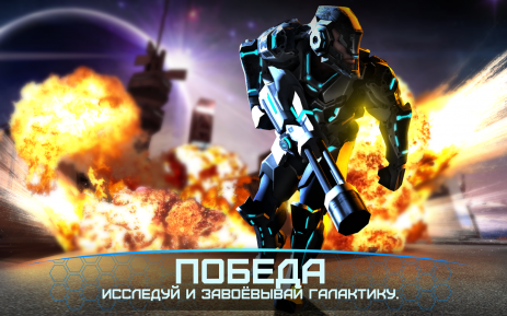 Скриншот Соперники на войне: 2084