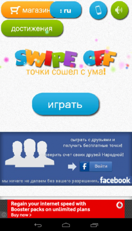 Swipe Off | Android