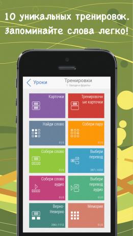Английский язык с Words | Android