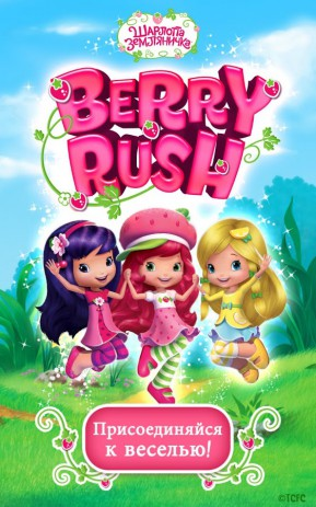 Шарлотта Земляничка Berry Rush | Android