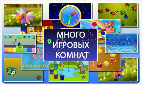 Сборник игр детей андроид