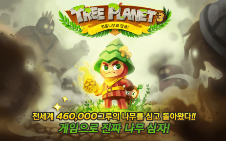 Tree Planet 3 | Android