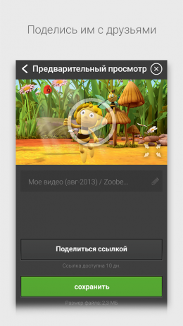 Zoobe | Android