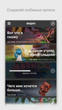 Скриншот Zoobe