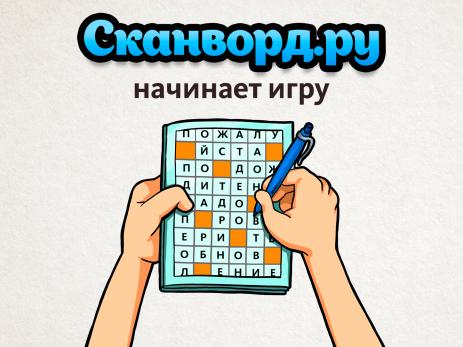 Сканворд.ру журнал - thumbnail