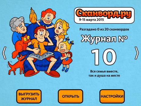 Сканворд.ру журнал | Android