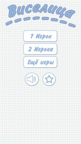 Скриншот Виселица