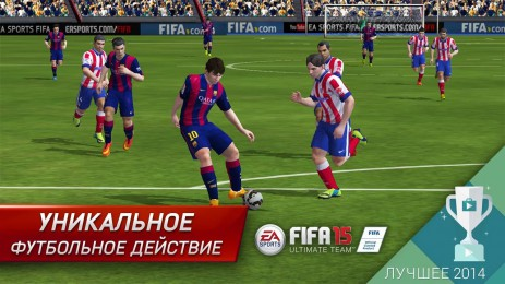 Poster FIFA 15 Ultimate Team