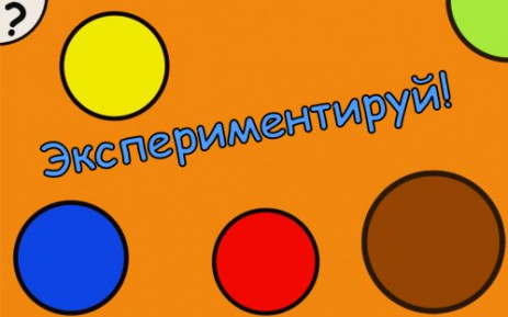 Colorix: Играй и Развивайся L. | Android