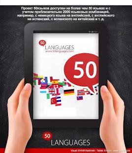Скриншот 50 languages