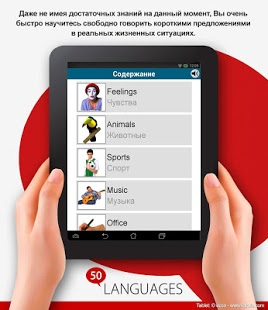 50 языков | Android