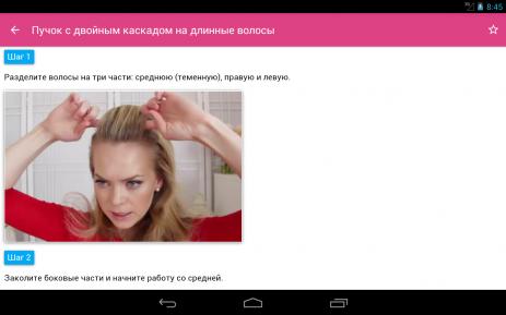 Прически | Android