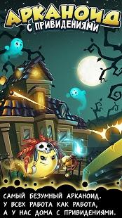 Скриншот Арканоид с привидениями