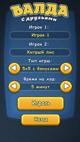 Balda With Friends | Android