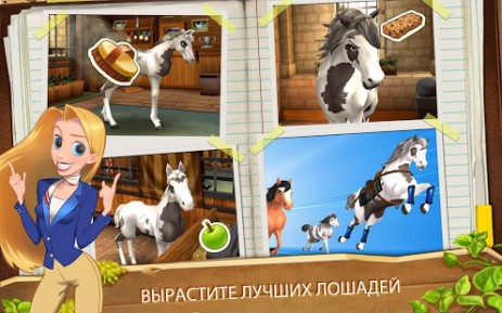 Скриншот Horse Haven World Adventures