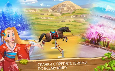 Horse Haven World Adventures | Android
