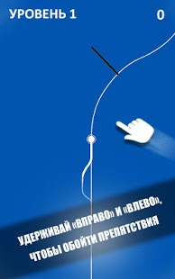 На Грани - Жизнь На Линии | Android