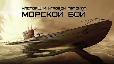 Скриншот Настоящий Морской Бой