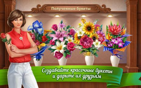 Цветочная Комната | Android