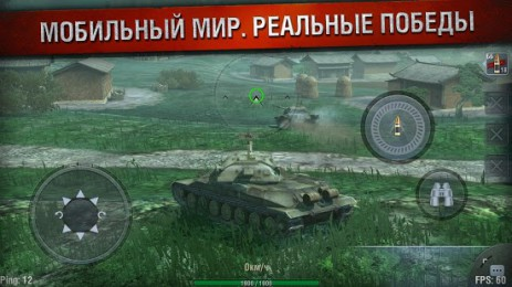 Скриншот World of Tanks Blitz 1