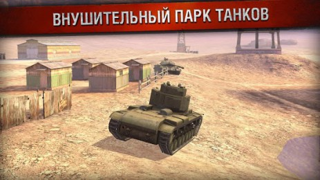 Скриншот World of Tanks Blitz 3
