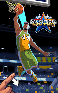 Баскетбол: битва звезд | Android