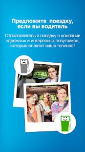 BlaBlaCar | Android