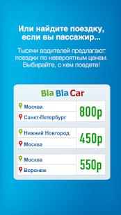 Скриншот BlaBlaCar