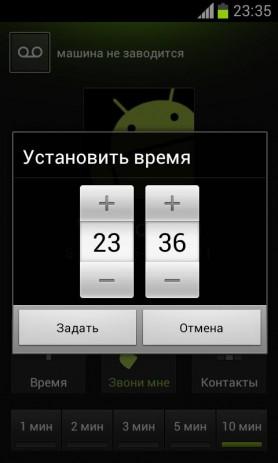 Ложный Вызов бесплатно | Android