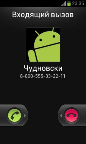 Скриншот Fake Call