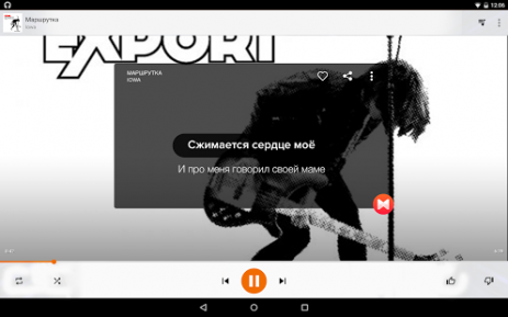 Musixmatch тексты + плеер | Android