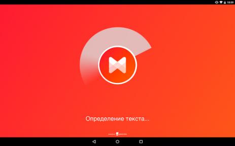 Скриншот Musixmatch тексты + плеер