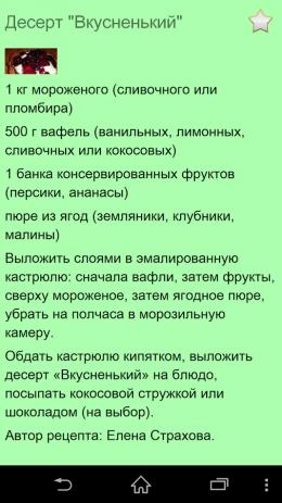 Рецепты кулинарная книга free android