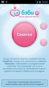 Счетчик схваток (baby.ru) | Android