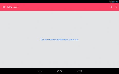 СМС Любимым | Android