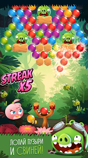 Angry Birds POP Bubble Shooter | Android