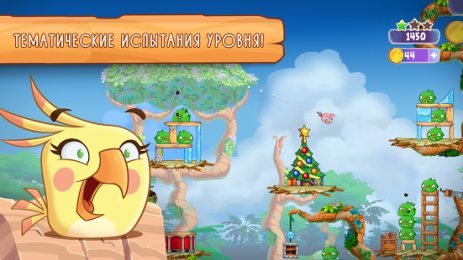 Angry Birds Slingshot Stella | Android