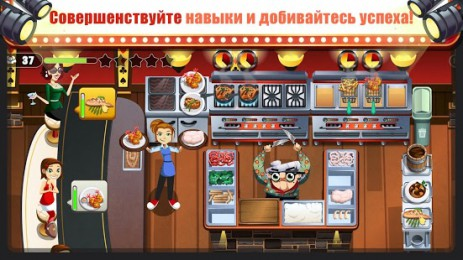 Скриншот COOKING DASH 2016