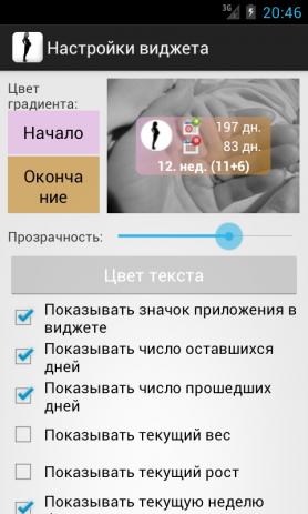 Дневник беременности | Android