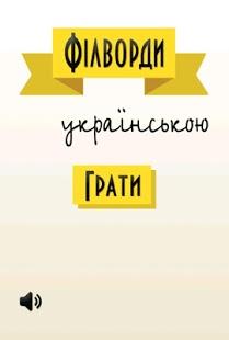 Філворди українською | Android
