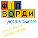Філворди українською на андроид скачать бесплатно