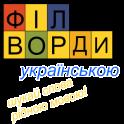 Скачать Філворди українською на андроид