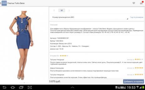 Скриншот Lamoda: одежда и обувь он-лайн