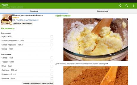 Скриншот Лучшие рецепты мира